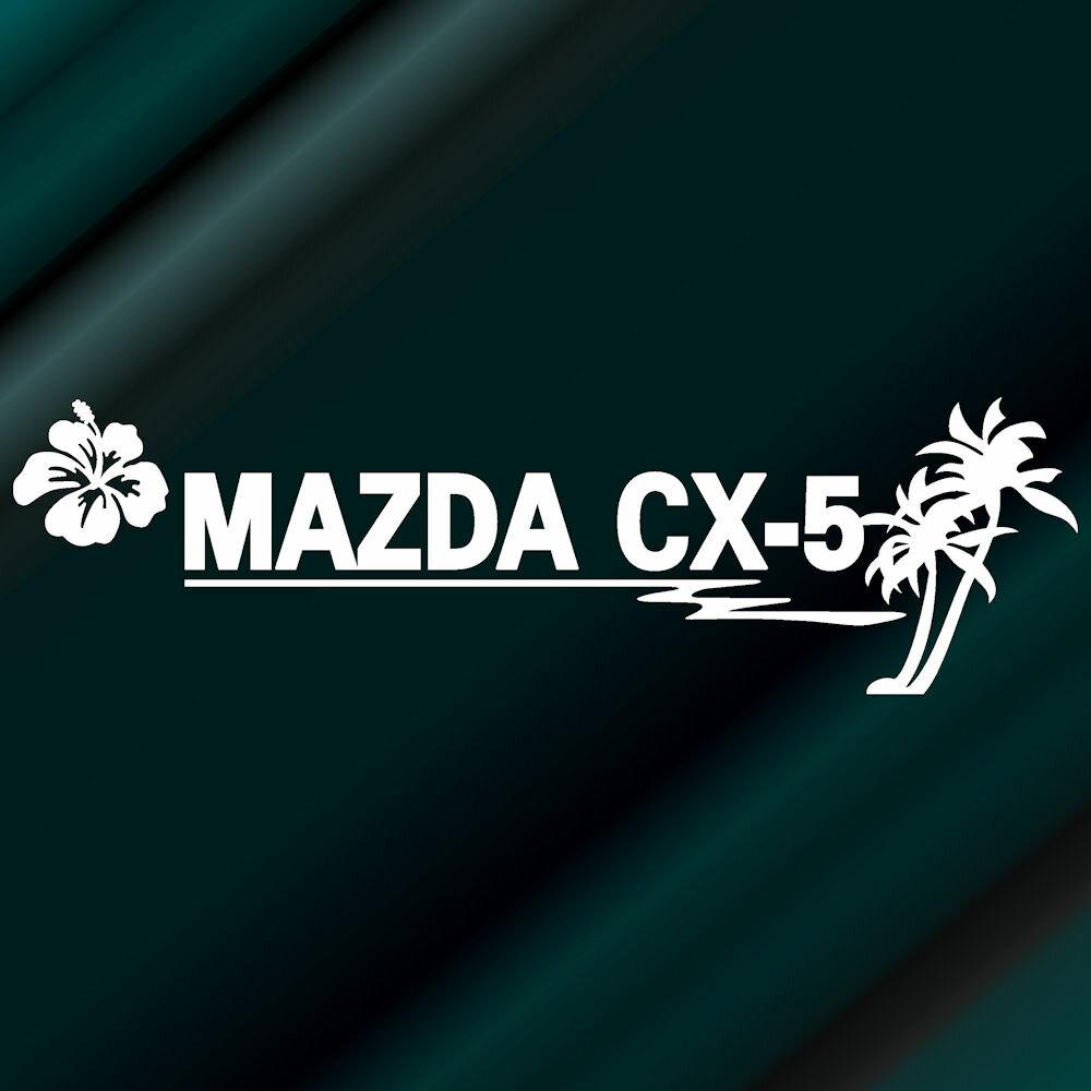【送料無料】車 ステッカー マツダ CX−5 ステッカー サイズ:12cm×42cmステッカー 車 リアガラス ステッカー デカールステッカー ハワイアン ステッカー ハイビスカス