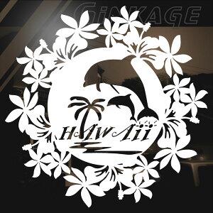 ハワイアン 花のリング ステッカー ハワイアン雑貨サイズ:24cm×24cm カッティングハワイの花 プルメリア ハイビスカス やしの木 イルカ ステッカー 車 ステッカー 車用 リアガラス