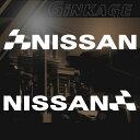 ニッサン NISSAN 車 ステッカー チェッカー エンブレム 枠サイズ:3cm×15cm 左右反転セット カッティング スポーツ ドライブ 車用 ド…