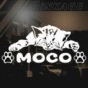 NISSAN 日産 ニッサン モコ 車ステッカー女性に人気の 猫 ステッカー サイズ:12cm×26cmおねむの子にゃんこ 車リアガラス用注目度抜群…