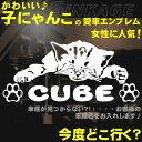 【愛車種名が入る!】 車ステッカー 猫 エンブレム: サイズ:15cm×33cmおねむの子にゃんこ 車リアガラス用注目度抜群!かわいくて♪…