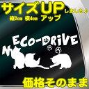 猫 シルエット ステッカー エコドライブ ステッカー枠サイズ:12cm×24cmエコ ステッカー 猫グッズ 猫雑貨 ネコ雑貨 ねこ雑貨かわいい …
