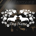 愛犬の 名前が入る ツインステッカー ハワイアン 犬 シルエット ステッカー サイズ:16cm×31cm オリジナル ネーム ステッカー ミニチ…