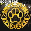 DOG IN CAR 選べる犬種 犬 ステッカー 肉球 愛犬 オーナーグッズ ステッカー パウマーク サイズ:14cm×15cm カッティング 犬 シルエット ...