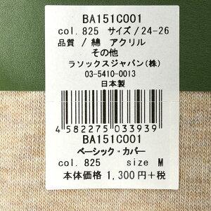 rasox(ラソックス)ベーシックインビジブルソックスBA151CO0118001000149