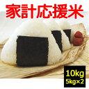 【送料無料】【平成30年 収穫米】[白米 お取り寄せ][30年度産][米 30年産][10キロ][白米 10kg][5kg×2での…