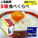 [新鮮こだわりシリーズ]【ギフト】【贈答用】5種類の 米 食べ比べ セット2kg×5袋 10kg!≪米 30年度産≫新潟県産 コシ…