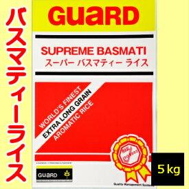 ≪バスマティー・ライス≫パキスタン産バスマティーライス 5kg!配送地域によっては追加送料が必要