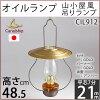 【吊りチェーンおまけ】吊りランプ7分芯-GOLDアンバーGOLD山小屋ランプ-7分芯オイルランプ
