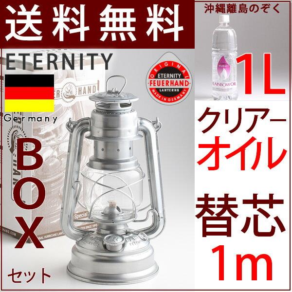 ET 1L 4−1mフュアーハンドハリケーンランタンFeuerHand Lantern 276 オイルランプ ETERNITYモデル【送料無料 】【替芯1m】【白灯油の嫌なニオイのしない、レインボーオイル1L付】正規輸入・ドイツ製【RCP】【asu】