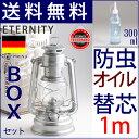 ET B300 4−05mフュアーハンドランタンFeuerHand Lantern 276 ETERNITY【送料無料】替え芯0.5m付き正規輸入・銀シルバー・...
