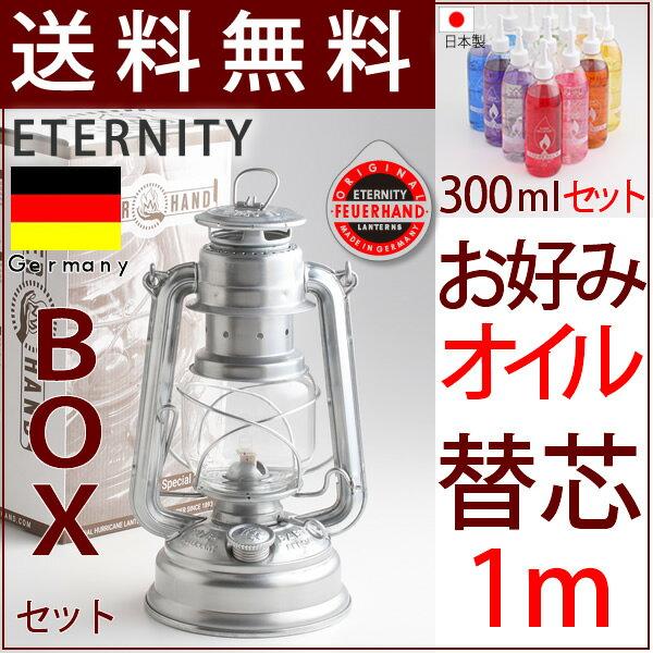 ET 300 4−1mフュアーハンドハリケーンランタンFeuerHand Lantern 276 オイルランプ ETERNITY【送料無料(地域別送料ご負担金あり)】【替芯1m】【灯油の嫌なニオイのしない、レインボーオイル付】正規輸入・ドイツ製EEL750-300-SET【RCP】【asu】