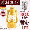 【シグ黄−4−1m】フュアーハンドランタン・BOX付FeuerHandLantern276】4分芯1m(ドイツ製フェアハンドランタン・カラー)【シグナルイエロー・黄色】オイルランプ灯油ランタンEEL751YL