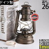 ブロンズフュアーハンドランタンドイツ製フェアハンドランタン・カラーBRONZEカラー塗装オイルランプ灯油ランタン