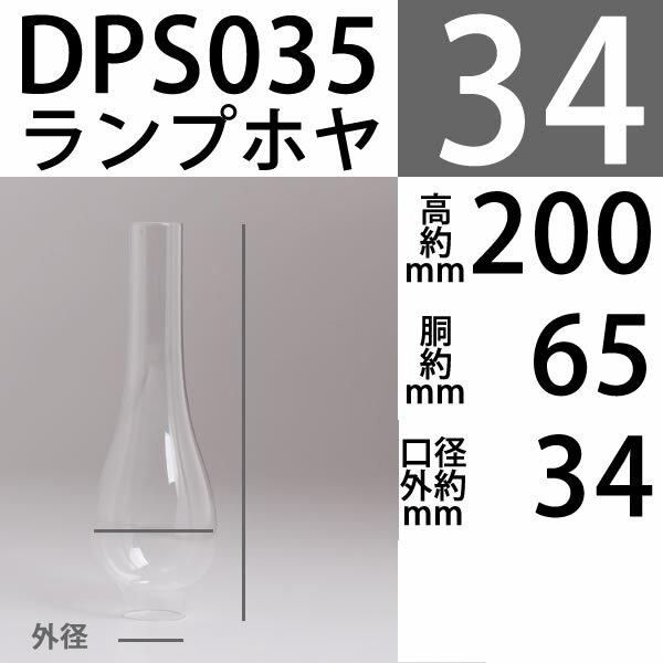【口径34】mmX高200mm胴回65mmDHRホヤ DPS035【RCP】