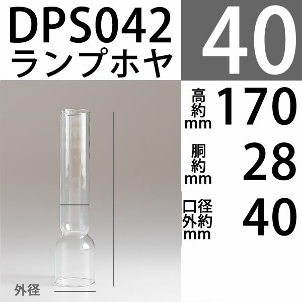 【口径40】mmX高170mm胴回28mmDRホヤ(10'''X170)DPS042【RCP】