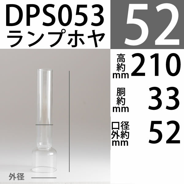 【口径52】mmX高210mm胴回33mmDRホヤ(14'''X210)DPS053【RCP】