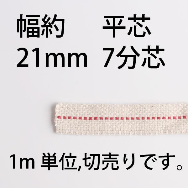 【平芯7分替芯(21mm)】【1m切り売り】オイルランプ芯オイルランプ換え芯オイルランタンEPS217【RCP】
