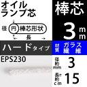 グラス ハード 3mm 15cm棒芯グラスファイバー芯ハードタイプ3mm 15cmオイルランプ芯ムラエルナックスオイルランプ…