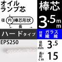 グラス ハード 3.5mm 15cm棒芯グラスファイバー芯3.5mm 15cmムラエルナックスオイルランプ替え芯EPS250【RCP】