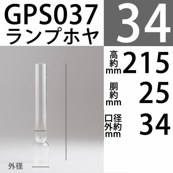 【口径34】mmX高215mm胴回25mm巻芯6番用ロングホヤGPS037【RCP】
