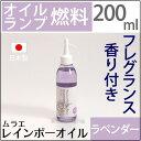 【フレグ薄紫 ラベンダー】ムラエ レインボーオイル フレグランス ラベンダーの香り(注ぎ口付)UPS451【RCP】