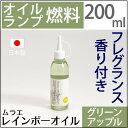 【フレグ 薄ミドリapple】ムラエ レインボーオイル フレグランス グリーンアップルの香り(注ぎ口付)UPS453【RCP】