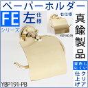 TPH FEMI PB 左かわいいトイレットペーパーホルダー左【真鍮製品】【送料無料】【やさしい・ひかえめデザイン】石膏ボード取付アン…