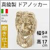 真鍮ドアノッカーライオン-PBイタリア製