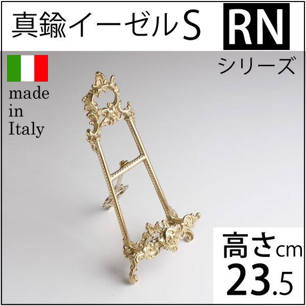 【イーゼルRN-S装飾】【イタリア製真鍮雑貨】真鍮製イーゼル写真立て額立て皿たてRN-S-PBJSI030-PB【RCP】【asu】
