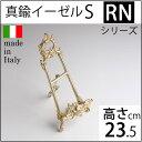 【イーゼルRN-S装飾】【イタリア製真鍮雑貨】真鍮製イーゼル写真立て額立て皿たてRN-S-PB JSI030-PB【asu】【RCP】