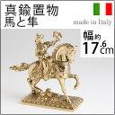 【馬隼】【イタリア製真鍮雑貨】真鍮馬置物JIN410-PB【asu】【RCP】