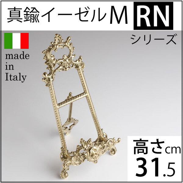 【イーゼルRN-M-PB装飾】【イタリア製真鍮雑貨】真鍮製【大型】イーゼル写真立て額立て皿たてRN-M-PB JSI032-PB【RCP】【asu】