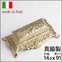 【切手】【イタリア製真鍮雑貨】切手・クリップ・消しゴム・ケース真鍮製小物入れ-PBJSB005-PB【RCP】