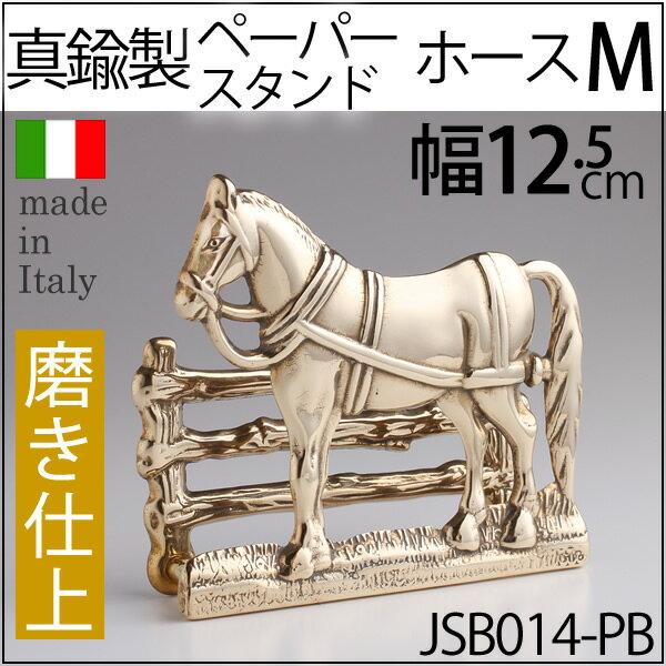 カードたて 馬 M PB【イタリア製真鍮雑貨】伝票差し さし小物カード立て馬M-PBレターホルダーポストカードスタンド ナプキン立てJSB014-PB【RCP】【asu】