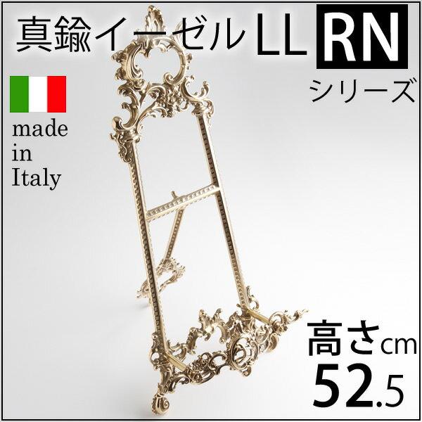 【イーゼルRN-LL-PB装飾】【イタリア製真鍮雑貨】真鍮製【大型】イーゼル写真立て額立て皿たてRN-LL-PBJSI034-PB【RCP】【asu】