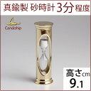 【砂時計CD(3)】砂時計3分【キャナルシップオリジナル真鍮雑貨】真鍮製砂時計スタンダ-ド3分程度砂時計金属製紅茶ティータイム LID003-…