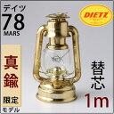 78 真鍮 4−1mR.E.DIETZ社製 NO.78 MAR BRASS【芯1mおまけ】【鉄製のように錆びない真鍮製アウトドア】ハリケーンランタン-デイツ78...