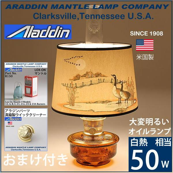アラジンランプ(ジニー3+グースセード)真鍮・アンバーオイルランプ ランタン カンテラ 【マントル2個付き+真鍮ウイッククリーナーおまけ付】BIL042-AM【RCP】