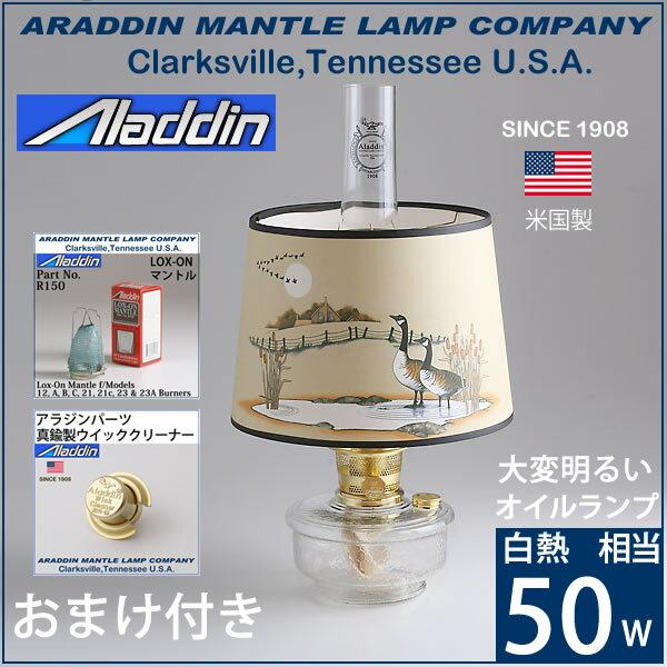 アラジンランプ(ジニー3+グースセード)真鍮・クリアークリスタルオイルランプ ランタン カンテラ 【マントル2個付き+真鍮ウイッククリーナーおまけ付】BIL042-CL【RCP】