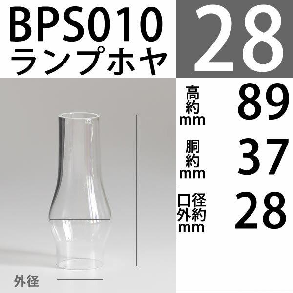 【口径28.5】mmX高89mmX胴回36.5mmBPホヤ-(ACRN,NUTMEGバーナー用) BPS010【RCP】