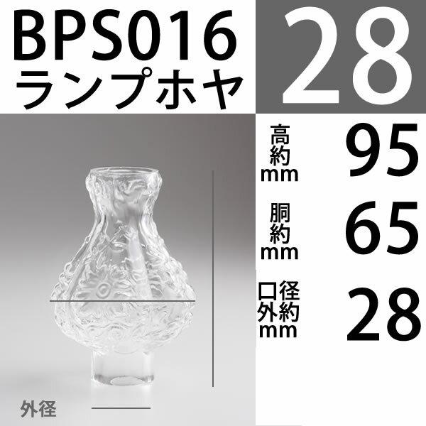 【口径28.5】mmX高95mmX胴回65mmBPホヤ-デイジー(ACRN,NUTMEGバーナー用) BPS016【RCP】