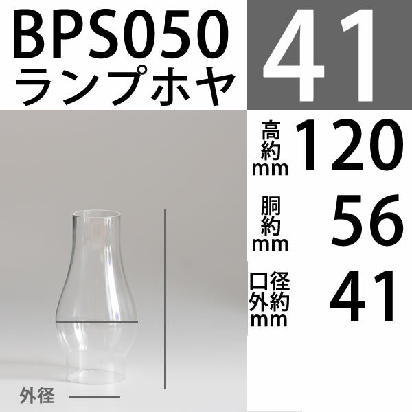 【口径41】mmX高120mmX胴回56mmBPホヤ-(GEMバーナー用)BPS050【RCP】
