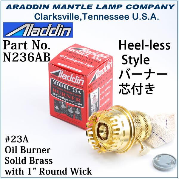 """アラジン HELL-LESS バーナーN236AB#23A Oil Burner Solid Brasswith 1"""" Round Wick BPS272【RCP】"""