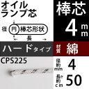【棒芯スーパーハード-4mm】オイルランプ芯【汎用型】オイルランプ換え芯 CPS225【RCP】