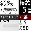 棒芯 ハードタイプ 5mm 0.5mオイルランプ芯オイルランプ換え芯 EPS224【RCP】