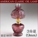 【替芯1本付】アメリカンクラシックランプ中型オイルランプ アンテークランプ テーブルランプ 真鍮ランプオイルラ…
