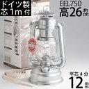 ET 4−1mフュアーハンドランタンFeuerHand Lantern 276 【替芯1m付】【送料無料(北海道沖縄県は別途ご負担金あり)…