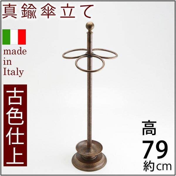 傘立て リング AN【イタリア製真鍮アンブレラスタンド・umbrella stand RING 】【いつでも5倍】シンプルデザインアンテーク・古色仕上げ【キャナルシップオリジナル真鍮雑貨】JIQ120-AN【RCP】