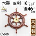 【舵輪18】【いつでも5倍・石膏ボード取付対応】マリンインテリア舵輪18インチタイプ・ラットSTEERING WHEEL真鍮船舶…
